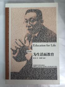 博雅双语名家名作:为生活而教育(英汉对照)
