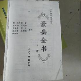 中医临床必读丛书·景岳全书(下)  没有书皮