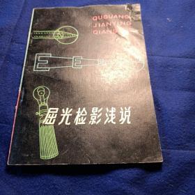 屈光检影浅说 杨觅楠编著 陕西科学技术出版社出版