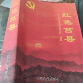 红色莒县、.
