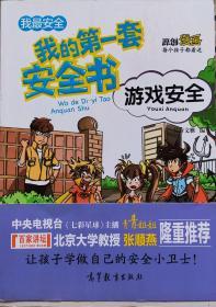 《我的第一套安全书-:游戏安全》彩色漫画版,16年1版1印,16开正版9成5新