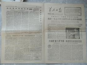1978年2月22日黄石日报:黄石市工业学大庆会议闭幕