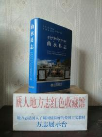 西藏自治区地方志系列丛书-----拉萨市系列----【曲水县志】-----虒人荣誉珍藏