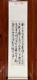 01-【沈鹏】精品书法一幅,原装旧裱,自然老旧,立轴,画心尺寸已标注在图片