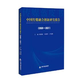 中国传媒融合创新研究报告(2020-2021)