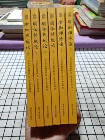 瑜伽师地论(全六册)