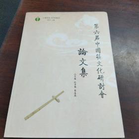 第六届中国筷文化研讨会论文集