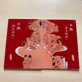大画(朱子家训 颜氏家训 套装共2册)
