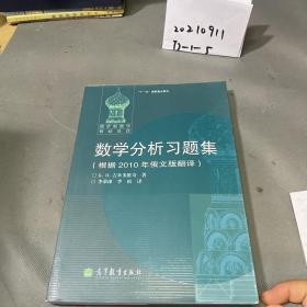 数学分析习题集:根据2010年俄文版翻译