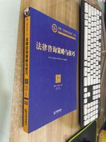 法律咨询策略与技巧