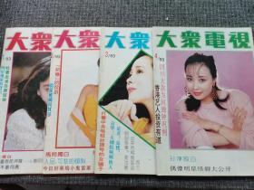 大众电视1993 1—4(4本合售)主题:四川大款为何独钟巩俐、香港艺人投资有道、打着中央电视台旗号的女骗子、无奇不有的明星妈妈、谁是花瓶明星!