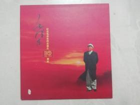 纪念毛泽东同志诞辰110周年(邮册)
