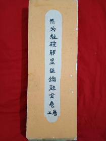 《罗祖五部经》之《无为教破邪显证钥匙卷上卷》罗清  经折装  木刻  品好,存世不多,很具有研究收藏价值