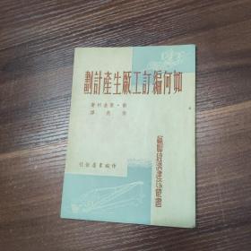 如何编订工厂生产计划-苏联经济建设丛书-50年初版作家出版社