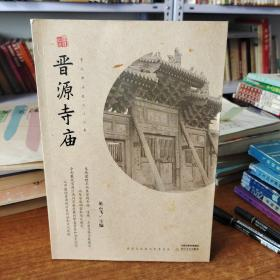 晋源寺庙 晋之源历史文化丛书