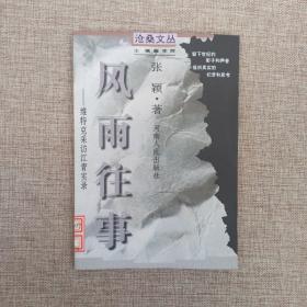 风雨往事:维特克采访江青 实录
