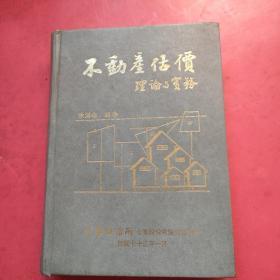 不动产估价理论与实务 增订版全一册【精装】