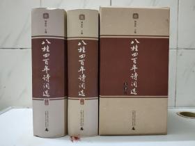 八桂四百年诗词选