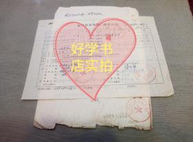 茶专题收藏:1980年临安县藻溪花茶厂向杭州农业机械厂购买制茶设备贸易供货合同、及函件一组