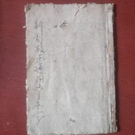 清代线装《新刻校正通用六言杂字》正版书 木刻本 24个筒子页 49面 私藏 书品如图