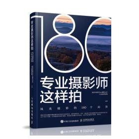 专业摄影师这样拍 风光摄影的180个问答 视觉中国500px摄影社区六合视界部落 人民邮电出版社