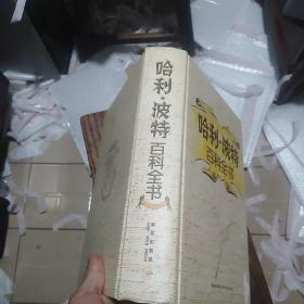 哈利·波特百科全书,没有写本书衣