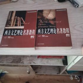 西方文艺理论名著教程,上下册