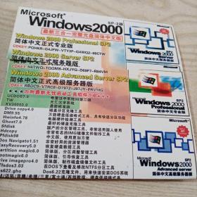 光盘Windows2000sp-2版最新三合一完整光盘简体中文版