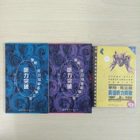 李阳·克立兹英语听力突破掌上宝(共两册含两盒磁带)