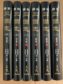 三国志 (全六册精装三民书局)