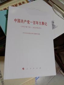 中国共产党一百年大事记 (1921年7月—2021年6月)