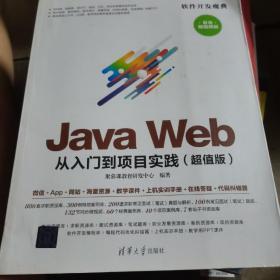 JAVA WEB从入门到项目实践(超值版)