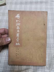 历代论画名著汇编 1982年一版一印