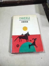 名师授课录(中学历史)
