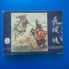长坂坡 连环画(双79上海版印)