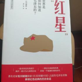 红星:世界是如何知道毛泽东的?