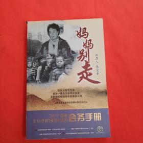 妈妈别走 2017春季 北京电视节目交易会会务手册