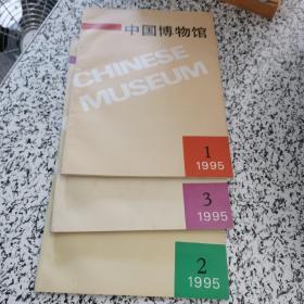 中国博物馆1995(123期)