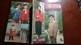 上海服装裁剪新编