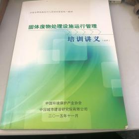 固体废物处理设施运行管理培训讲义(试用)