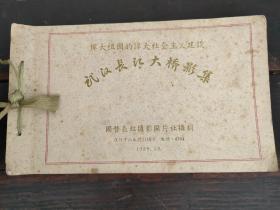 1959年原照 武汉长江大桥影集一册全(好品)