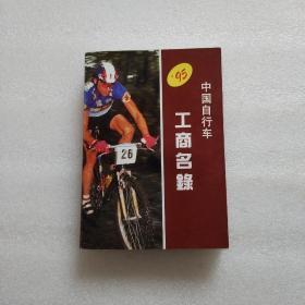 中国自行车工商名录(1995)