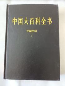 新版·中国大百科全书(74卷)--外国文学(1)
