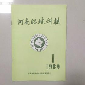 河南环境科技  (创刊号)1989-1