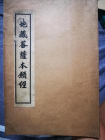 佛教古书 地藏菩萨本愿经 地藏经老书繁体线装  国学经典 佛教佛学入门经文 包邮