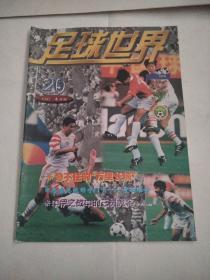足球世界 1997年第20期