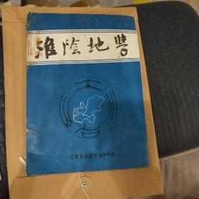淮阴地学1998年第二期