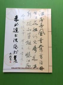 李必达书法艺术集(第三集)