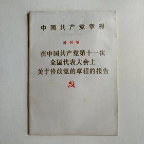 中国共产党章程一一叶剑英 在中国共产党第十一次全国代表大会上关于修改党的章程的报告