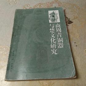 商周青铜器与楚文化研究